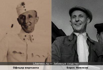 Офицер Вермахта и актёр Борис Новиков в образе