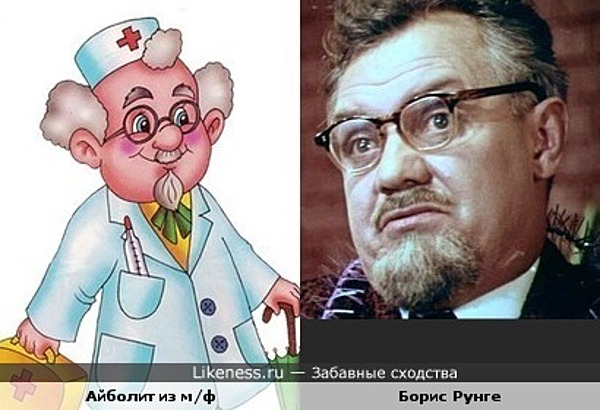 "Доктор Айболит из м/ф и Пан Профессор (Борис Рунге) из ""Кабачка 13 стульев"""
