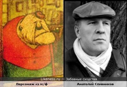 Персонаж из мультика и актёр Анатолий Сливников