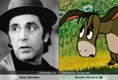 Аль Пачино и ослик Иа из мультика