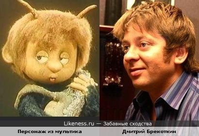 Дмитрий Брекоткин и персонаж из мультфильма