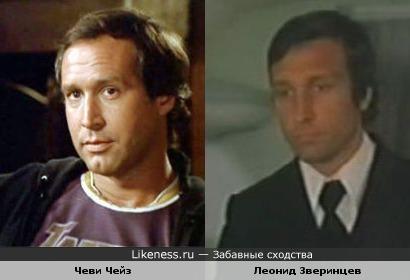 Актёры Чеви Чейз и Леонид Зверинцев