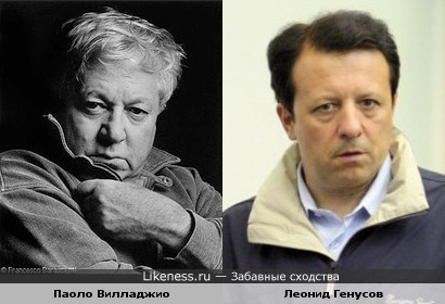 Журналист Леонид Генусов и актёр Паоло Вилладжио