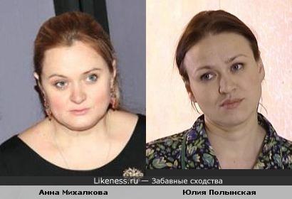 Актрисы Юлия Полынская и Анна Михалкова