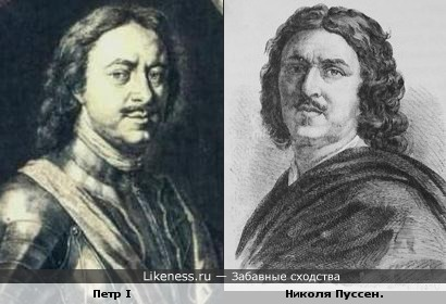 Художник Николя Пуссен и император Петр I