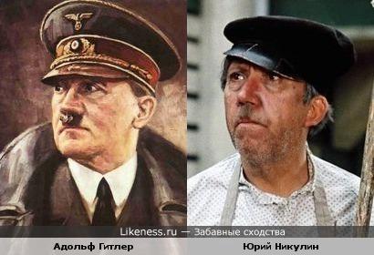 Адольф Гитлер и Юрий Никулин в образе дворника