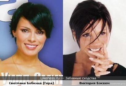 Светлана Бобкина (Гера) и Виктория Бэкхем
