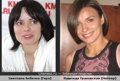 Светлана Бобкина (Гера) и Надежда Грановская (Мейхер)