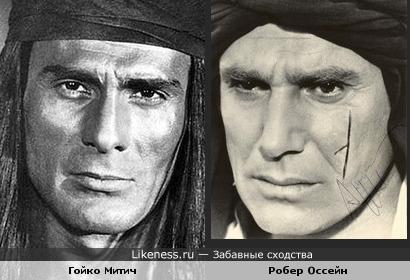 У них почти одинаковые образы...Робер Оссейн и Гойко Митич
