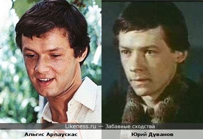 Актёры Альгис Арлаускас и Юрий Дуванов ( всю жизнь думал, что это один и тот же актёр... )
