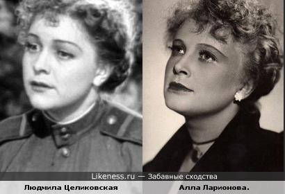 Актрисы Алла Ларионова и Людмила Целиковская