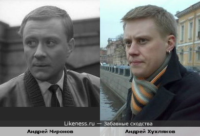 Актёры Андрей Миронов и Андрей Хухляков