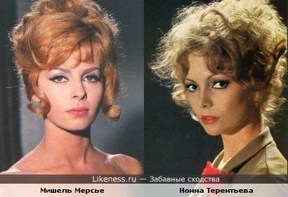 Актрисы Нонна Терентьева и Мишель Мерсье