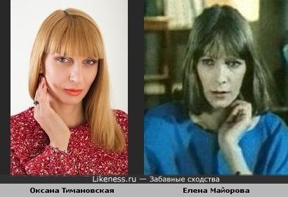 Актрисы Елена Майорова и Оксана Тимановская