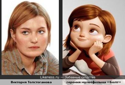 Актриса Виктория Толстоганова и героиня мультфильма «Болт»
