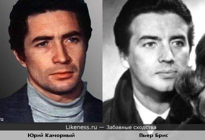 Актёры Юрий Каморный и Пьер Брис