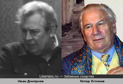 Актёры Иван Дмитриев и Питер Устинов братья-близнецы