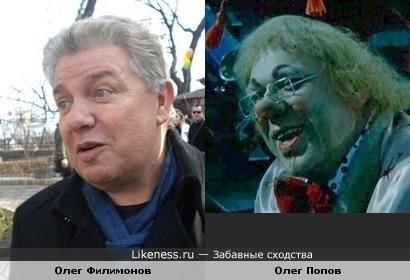 Два Олега.... Олег Попов ( клоун) и Олег Филимонов ( джентльмен шоу)