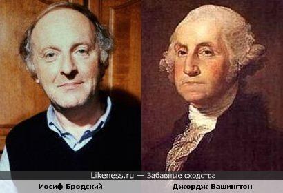 Президент Джордж Вашингтон и поэт Иосиф Бродский