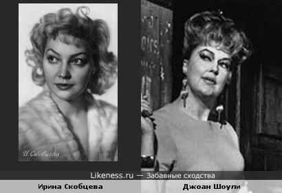 Ирина Скобцева и Джоан Шоули ( красотка Сью к/ф В джазе только девушки)
