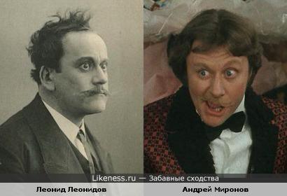 Актёры Леонид Леонидов и Андрей Миронов в образах