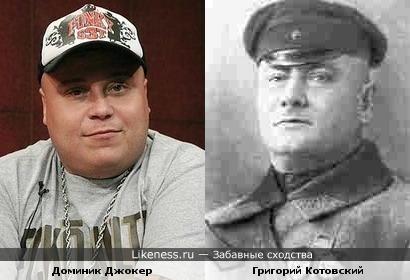 Доминик Джокер и герой Гражданской войны Григорий Котовский