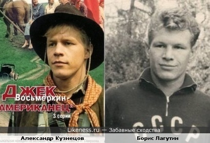 Боксёр Борис Лагутин и актёр Александр Кузнецов