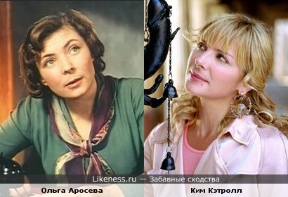 Актрисы Ким Кэтролл и Ольга Аросева
