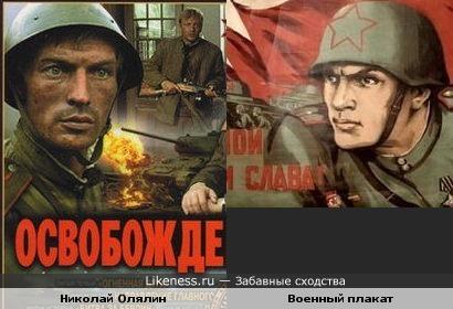 """Такое впечатление, что плакат времён войны писали после просмотра к/ф """"Освобождение""""... С НАСТУПАЮЩИМ ВСЕХ ДНЁМ ПОБЕДЫ!!"""
