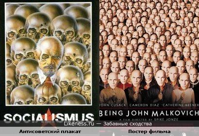 """Антисоветский плакат и постер фильма """"Быть Джоном Малковичем"""""""