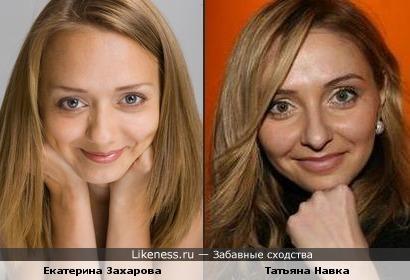 Актриса Екатерина Захарова и фигуристка Татьяна Навка