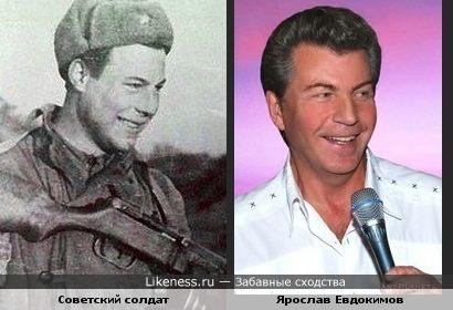 Певец Ярослав Евдокимов и советский солдат с военной фотографии