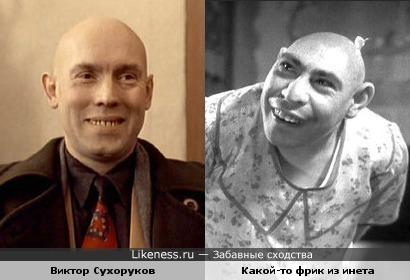 Актёр Виктор Сухоруков и какой-то фрик из интернета