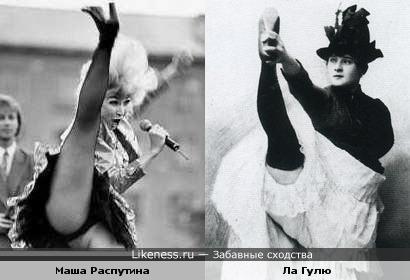 "Маша Распутина на сцене и известная танцовщица ""Мулен Руж"" Ла Гулю на фотографии конца 19 века"