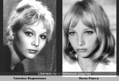 Актрисы Пола Ракса и Татьяна Веденеева