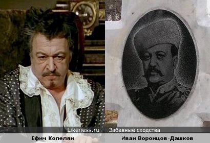 Актёр Ефим Копелян в образе и надгробный портрет графа Ивана Воронцова-Дашкова