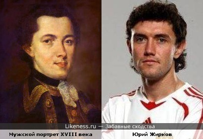 Футболист Юрий Жирков и мужской портрет XVIII века