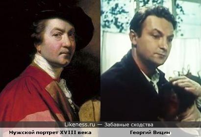 Мужской портрет XVIII века и актёр Георгий Вицин