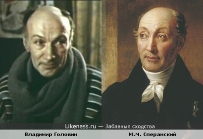 Портрет М.М. Сперанского и актёр Владимир Головин