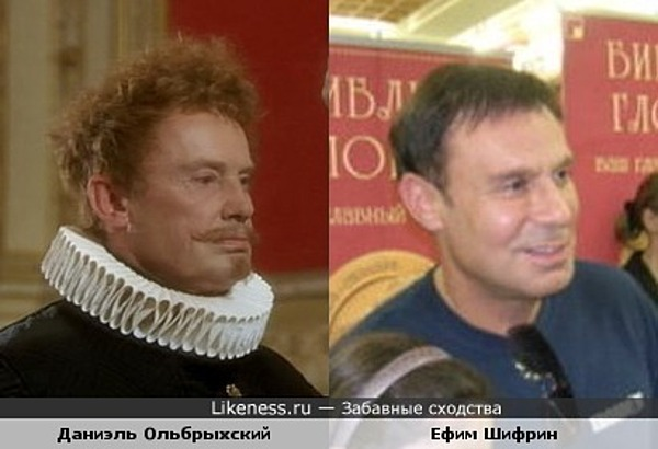 Актёр Даниэль Ольбрыхский ( в образе) и юморист Ефим Шифрин