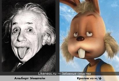 """Альберт Эйнштейн и персонаж из м/ф """"Волшебная карусель"""""""