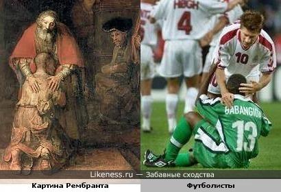 """Футболисты напомнили картину Рембранта """"Возвращение блудного сына."""""""