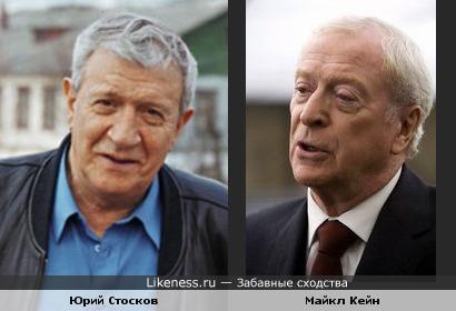 Актёры Юрий Стосков и Майкл Кейн