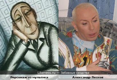 Персонаж из мультика и пародист Александр Песков