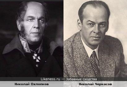 Актёры Николай Охлопков в образе и Николай Черкасов