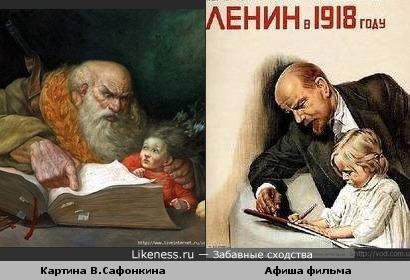 """Картина В.Сафонкина и афиша к/ф """"Ленин в 1918 году"""""""
