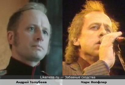 Актёр Андрей Толубеев и музыкант Марк Нопфлер