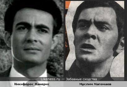 """Греческий актёр Никифорос Нанерис и """"наш"""" певец Муслим Магомаев"""