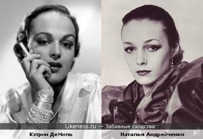 Актрисы Наталья Андрейченко и Кэтрин ДеМиль