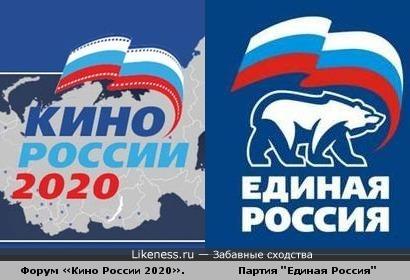 """Эмблемы Форума «Кино России 2020» и """"Единая Россия""""..( как же без неё..)"""